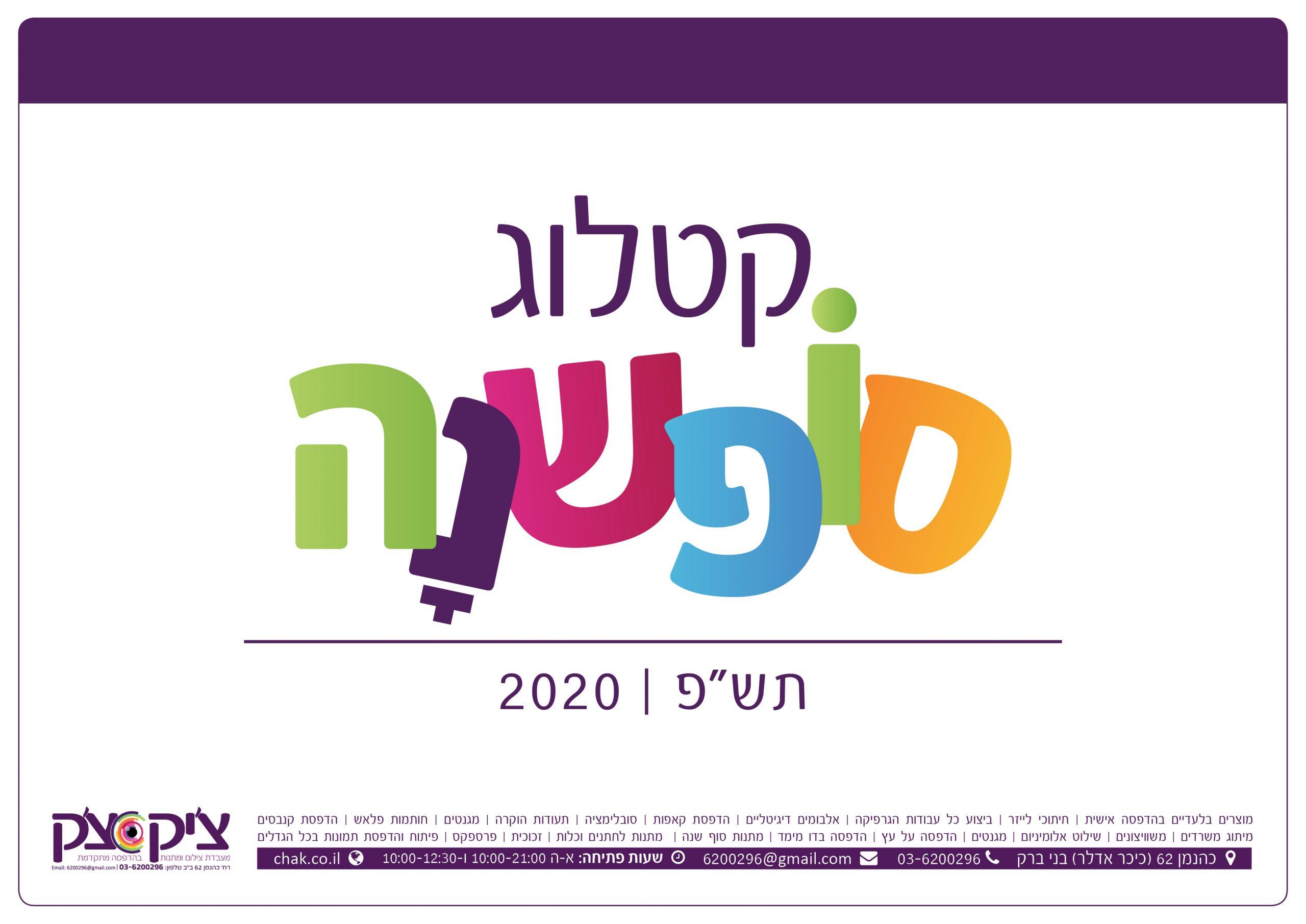 צ'יק צ'ק סופשנה 2020
